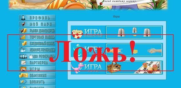 Gold Dino (Голд Дино) – игра в выводом денег gold-dino.ru отзывы