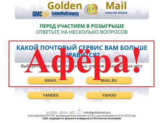 Golden Mail золотая акция - отзывы