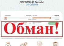 Гутфин (gutfin.ru) – займы от GutFin, отзывы