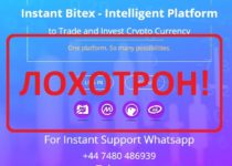 Instant Bitex — мошенники instantbitex.com, обзор и отзывы