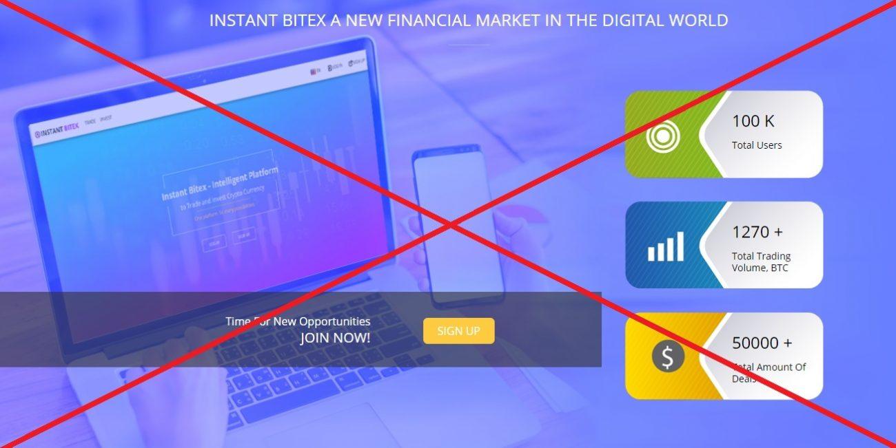 Instant Bitex - мошенники instantbitex.com, обзор и отзывы