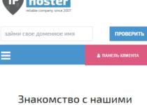 Iphoster.net — отзывы о хостинге
