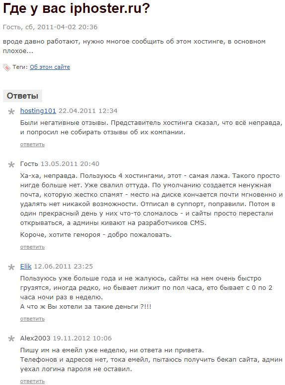 Iphoster.net - отзывы о хостинге