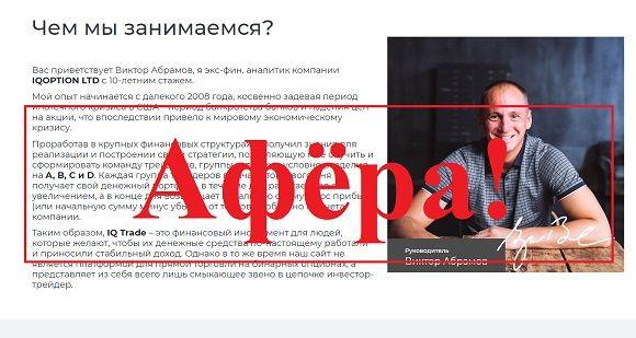 Iq trade - Виктор Абрамов и сайт iqtrade.ltd отзывы