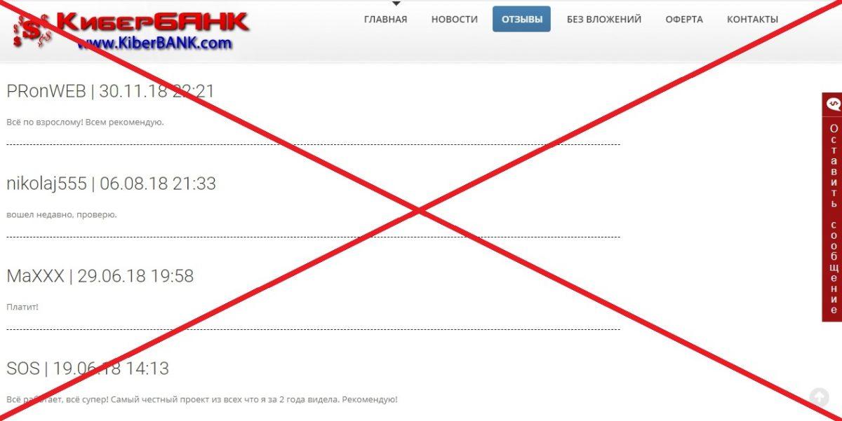 КиберБАНК - отзывы и обзор kiberbank.com