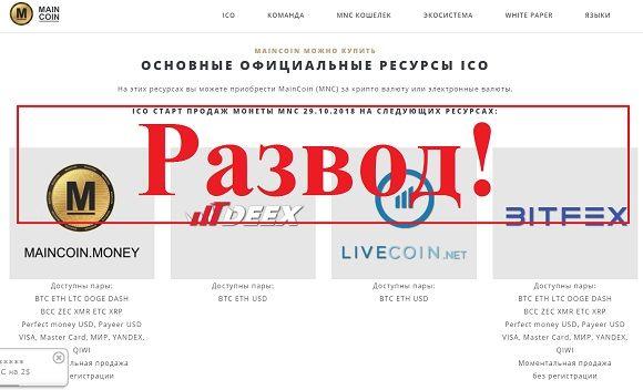 Криптовалюта Maincoin – отзывы и обзор maincoin.money