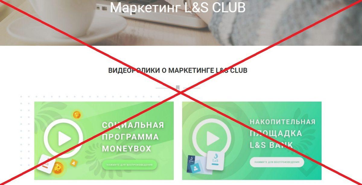 lsclub.ltd - отзывы и маркетинг