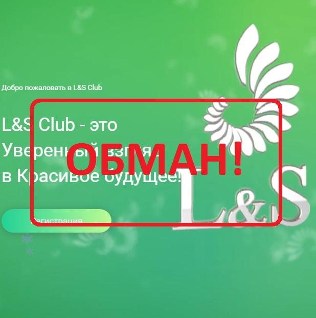 lsclub.ltd — отзывы и маркетинг