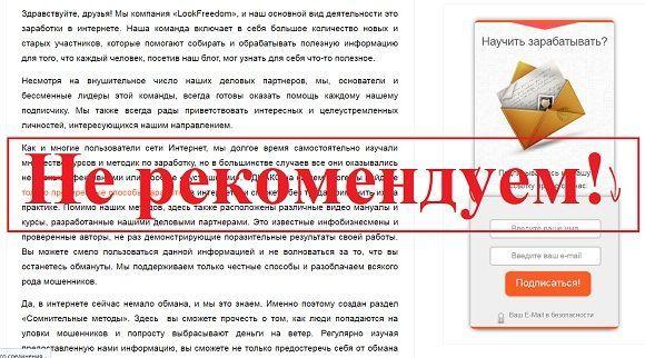 проверенные методы заработка в интернете lookfreedom