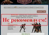 МЕТРО 2033 – игра с выводом metromoney.ru