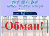 Mahaon –отзывы и обзор mahaon.space