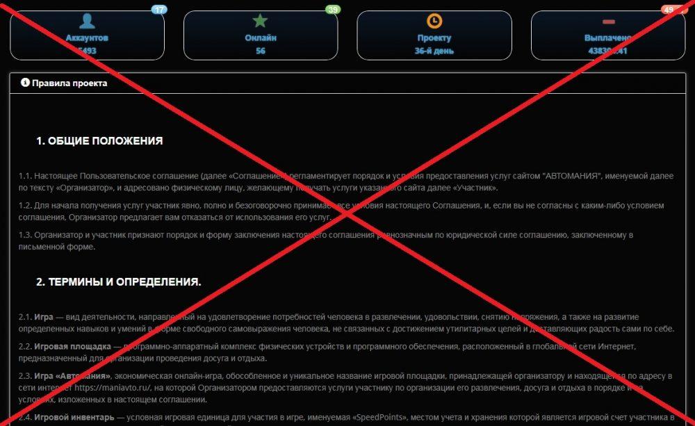 Maniavto.ru - игра с выводом денег, отзывы