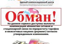 Мобиком – Единый компенсационный центр