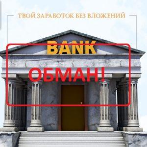 онлайн игра банк с выводом денег