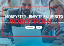Moneystep — взаимное финансирование с moneystep.club отзывы