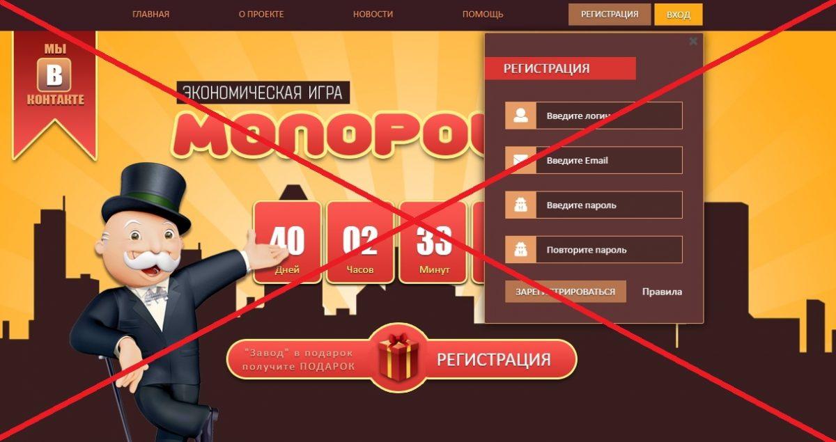 Монополист - игра с выводом денег