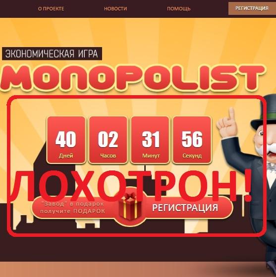 Монополист — игра с выводом денег