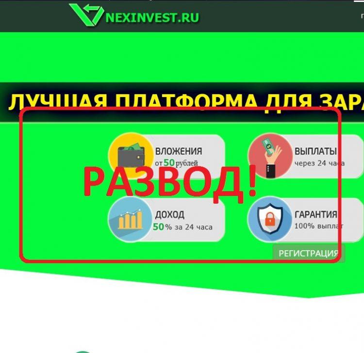 NexInvest — платформа для заработка в интернете nexinvest.ru, отзывы