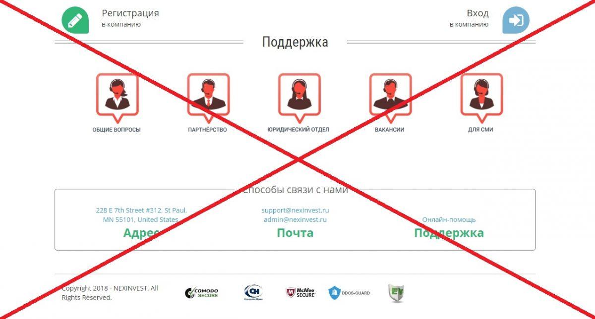 NexInvest - платформа для заработка в интернете nexinvest.ru, отзывы