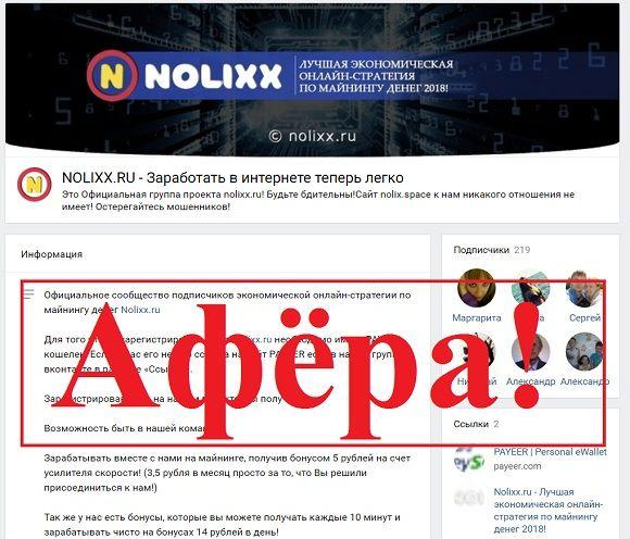 Nolixx - экономическая стратегия отзывы