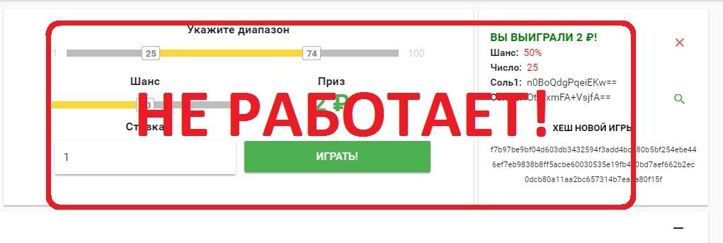 Numba.net - Моментальная лотерея с денежными призами, отзывы