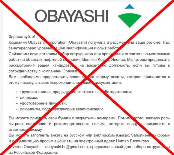Obayashi Corporation – пришло письмо? Отзывы
