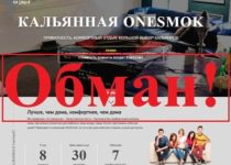 OneSmok — сайт мошенников onesmok.ru