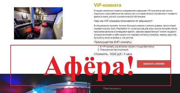 OneSmok - сайт мошенников onesmok.ru