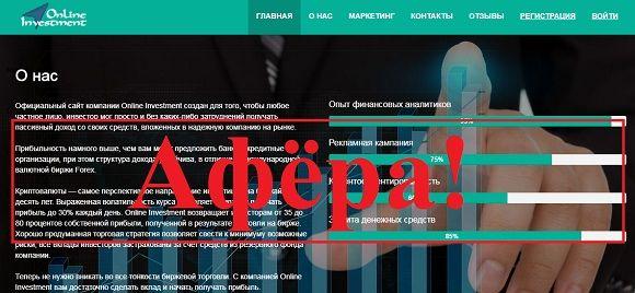 Отзывы о Online Investment - прибыль с криптовалют