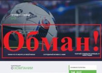 Onlygreen — ставки на спорт onlygreen.pro, отзывы