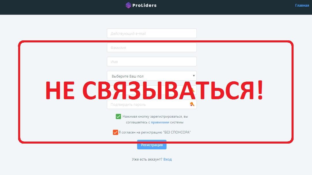 Платформа PROLiders - отзывы и обзор proliders.com