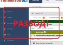 ParimatchBet — плохая букмекерская контора