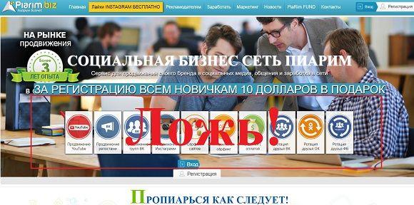 Piarim Biz – отзывы, сервис fund.piarim.biz