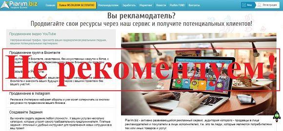 Piarim biz - отзывы и обзор сайта по заработку