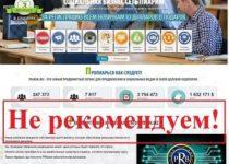 Piarim biz — отзывы и обзор сайта по заработку