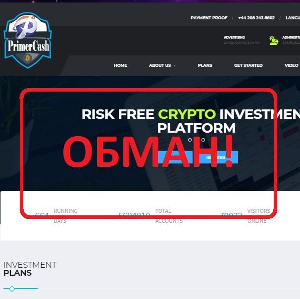 Primer Cash — доверие с primercash.biz отзывы
