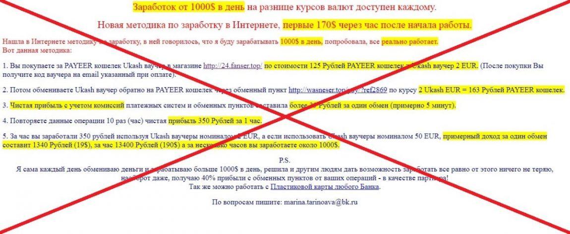 Продажа Ukash Ваучеров