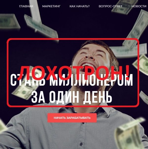 Проект Миллионер — Стань миллионером за один день. Millioner отзывы
