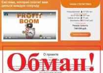 Profit Boom — отзывы и обзор profit-boom.pro