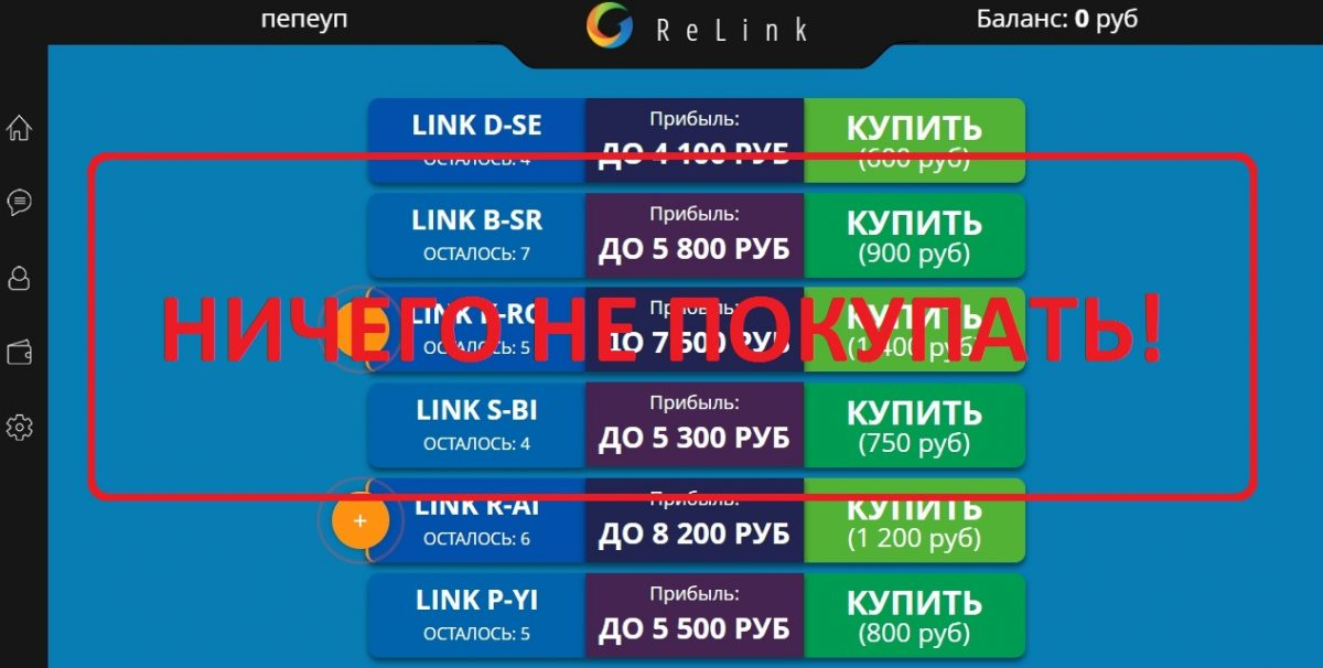 ReLink - онлайн платформа