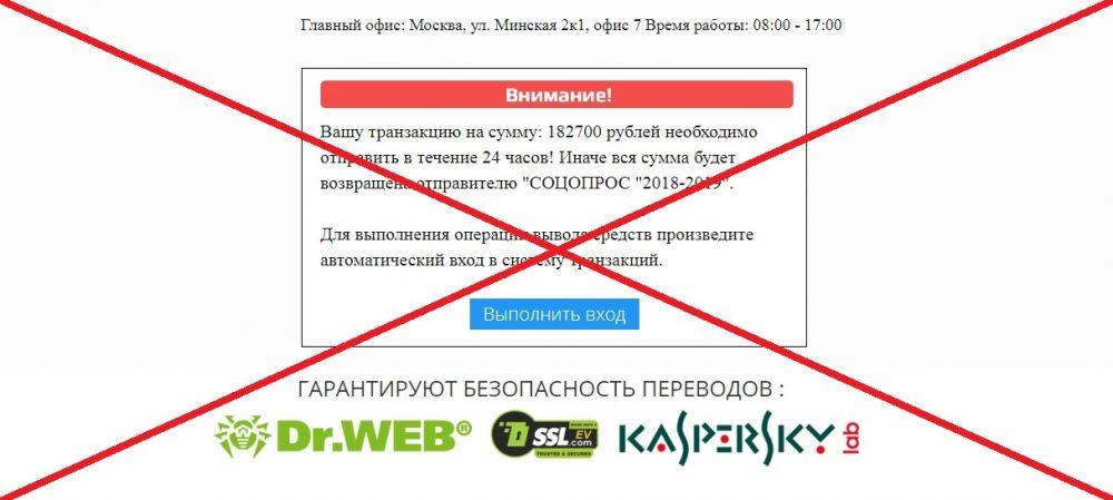 РегТранз от СоцОпрос - Региональная платформа онлайн транзакций отзывы