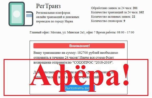 РегТранз - Региональная платформа онлайн транзакций и денежных переводов по городу