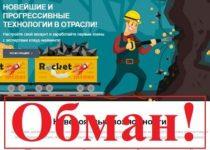 Rocket Miner – промышленный майнинг rocket-miner.com отзывы