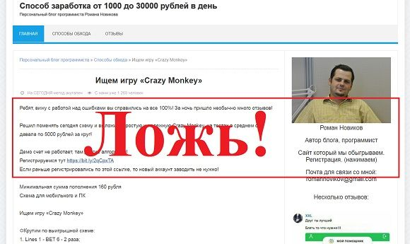 Персональный блог программиста Романа Новикова - отзывы