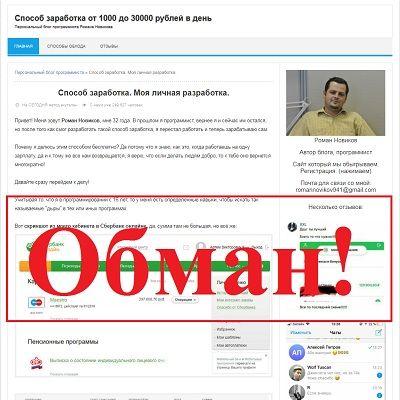 Персональный блог программиста Романа Новикова — отзывы