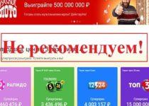 Русское Лото 2019, СтоЛото (stoloto.ru) — отзывы реальных людей