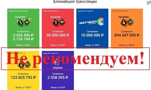 Русское Лото 2019, СтоЛото (stoloto.ru) - отзывы реальных людей