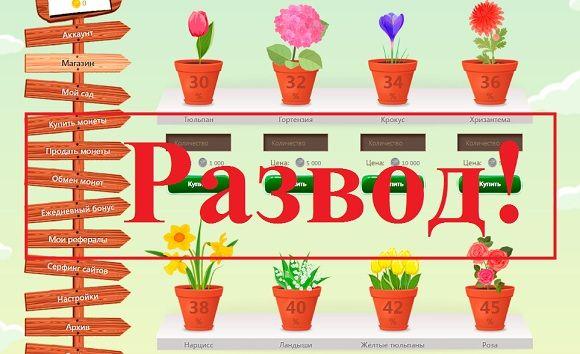 Садовод – игра с выводом денег Gardener Game