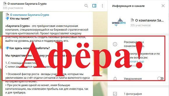 Sayonara Crypto - отзывы о компании из телеграм