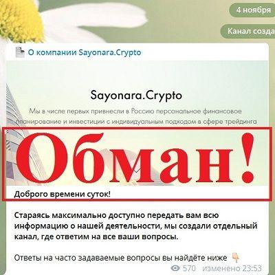 Sayonara Crypto — отзывы о компании из телеграм